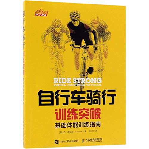 Ride Strong Essential Conditioning for Cyclists (Chinese Edition)