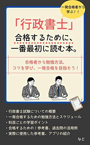 【一発合格者から学ぶ】行政書士試験に合格するために、一番最初に読む本。【参考書】【問題集】【過去問】【テキスト2021】 【一発合格者から学ぶ】資格取得の本