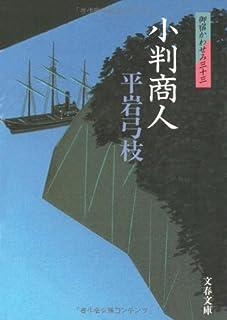 御宿かわせみ (33) 小判商人 (文春文庫)