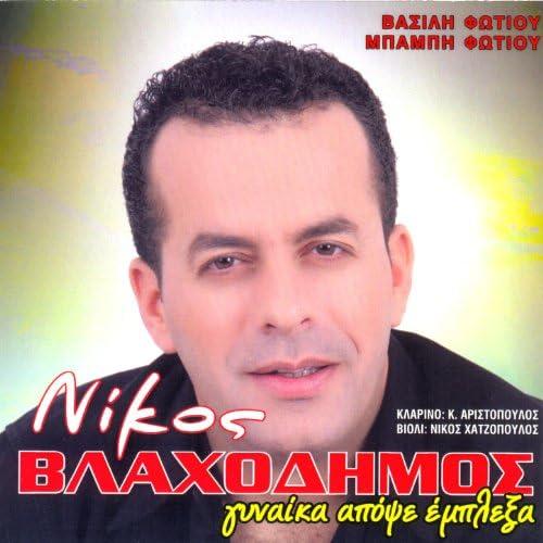 Nikos Blaxodimos feat. Kostas Aristopoulos & Nikos Hatzopoulos