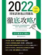 2022 第20回〜第29回 徹底攻略! 国家試験過去問題集 はり師きゅう師用