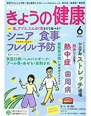 NHKきょうの健康 2020年 06 月号 [雑誌]