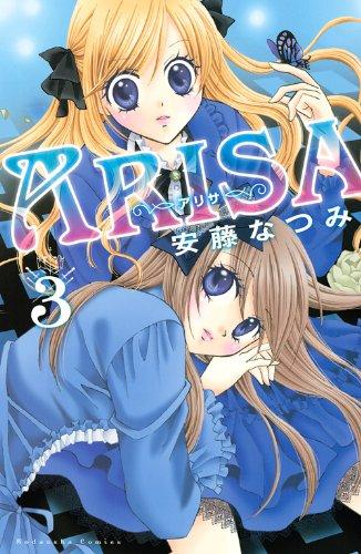 ARISA(3) (講談社コミックスなかよし)