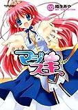 マジスキ(2)  (アクションコミックス)