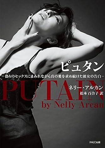 ピュタン-偽りのセックスにまみれながら  真の愛を求め続けた彼女の告白-