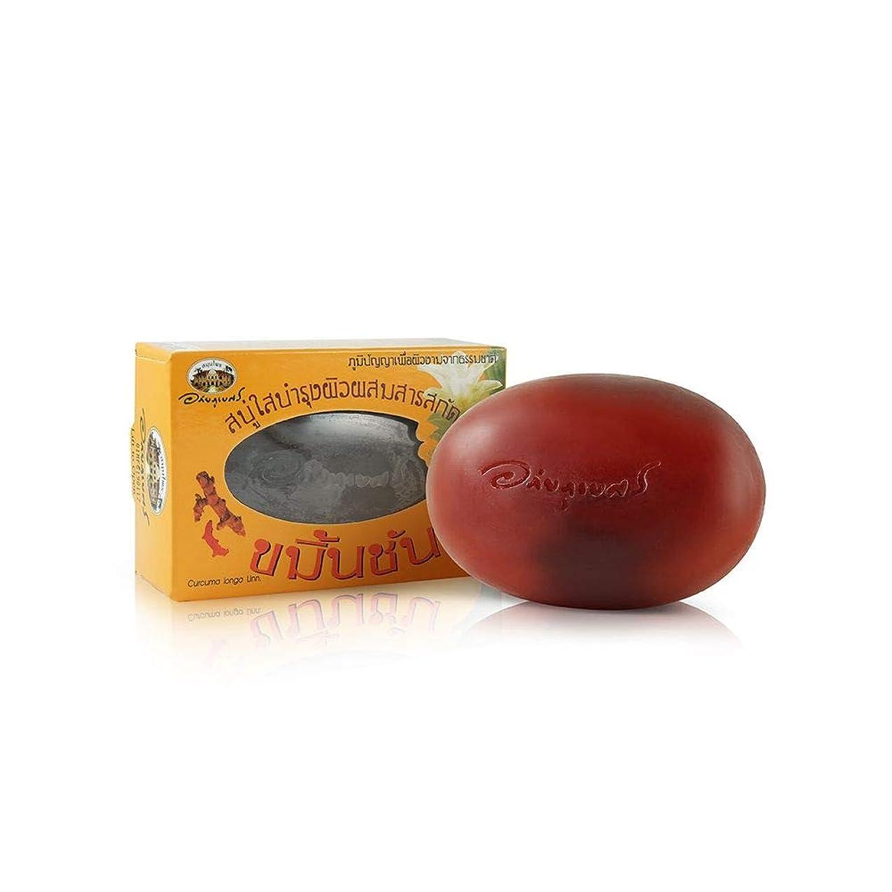 判読できないパスおびえたAbhaibhubejhr Turmeric Vitamin E Herbal Body Cleansing Soap 100g. Abhaibhubejhrターメリックハーブボディクレンジングソープ100グラム。
