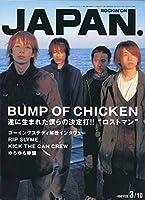 JAPAN 2003年3月号バンプ BUMP OF CHICKEN 26ページ特集ロストマン/ バンプ・オブ・チキン 藤原基央