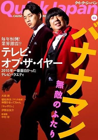 クイック・ジャパン94