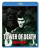 死亡の塔[PBW-300009][Blu-ray/ブルーレイ] 製品画像