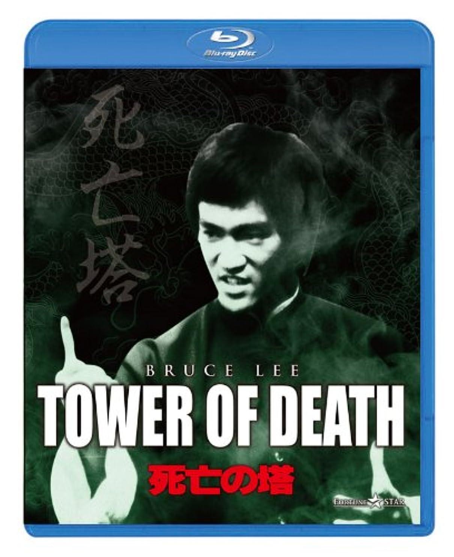 誰も骨髄取り扱い死亡の塔 [Blu-ray]