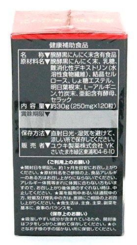 ユウキ製薬 酸酵黒にんにく粒 120粒 [1539]