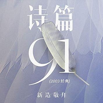诗篇 91 (2003 经典)