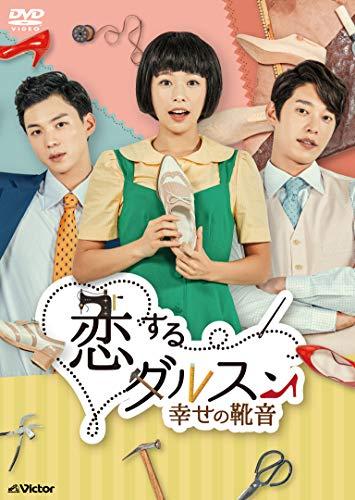 恋するダルスン~幸せの靴音~DVD-BOX4(12枚組)