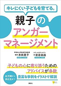 [本田恵子, 岩谷由起]のキレにくい子どもを育てる。親子のアンガーマネージメント (こころライブラリー)