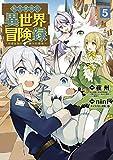 転生貴族の異世界冒険録 5巻 (マッグガーデンコミックスBeat'sシリーズ)