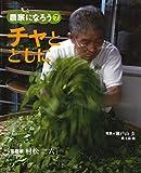 チャとともに: 茶農家 村松二六 (農家になろう)