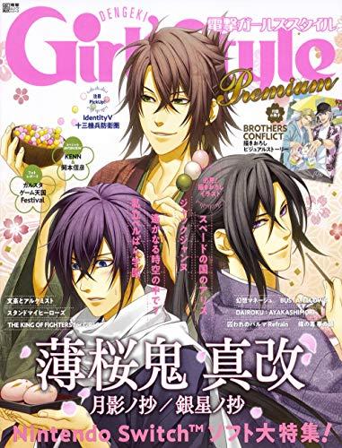 DENGEKI Girl'sStyle Premium (電撃ムックシリーズ)