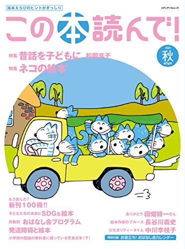 この本読んで! 76号(2020秋号) (メディアパルムック)