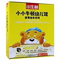 小小牛顿幼儿馆故事绘本系列(全20册)