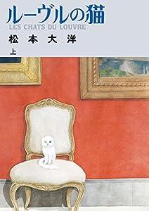 ルーヴルの猫 1巻 表紙画像