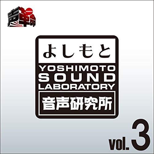 『よしもと音声研究所 Vol.3』のカバーアート