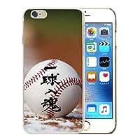 301-sanmaruichi- OPPO A54 5G OPG02 対応 ハードケース oppo オッポ スマホケース 携帯ケース スマホケース おしゃれ ケース 高校野球 野球 白球 球児 甲子園 ボール B