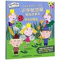 班班和莉莉的小王国识字敏感期图画故事书 我会交朋友