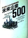未来企業500―生き抜くための経営原理