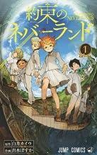 約束のネバーランド コミック 1-20巻セット(完結)
