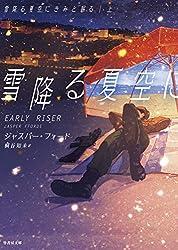 ジャスパー・フォード『雪降る夏空にきみと眠る(上)』(竹書房)
