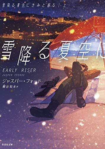 雪降る夏空にきみと眠る 上 (竹書房文庫)