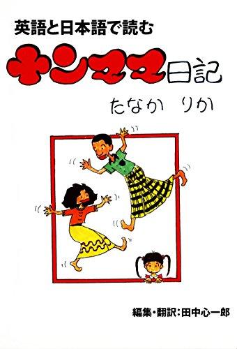 Bilingual Manga Yanmama Diaries (Japanese Edition)