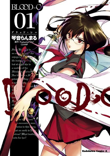 BLOOD-C(1) (角川コミックス・エース)
