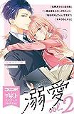 溺愛 別フレ×デザートワンテーマコレクション vol.2 (デザートコミックス)