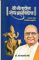 Shri Gitayog Shodh Brahmavidyecha - 9