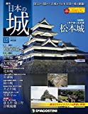 日本の城 改訂版 127号 (松本城) [分冊百科]