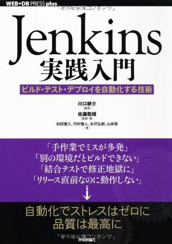 Jenkins実践入門 ~ビルド・テスト・デプロイを自動化する技術 (WEB+DB PRESS plus)