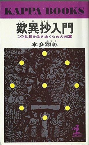 歎異抄入門 (カッパ・ブックス) - 本多 顕彰