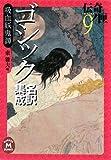 ゴシック名訳集成 吸血妖鬼譚―伝奇ノ匣〈9〉 (学研M文庫)