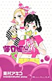 海月姫(13) (Kissコミックス)