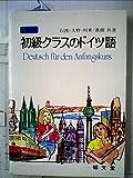 初級クラスのドイツ語 (1978年)