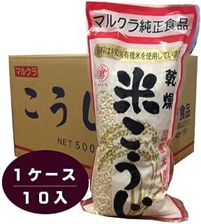 マルクラ 乾燥米こうじ(国産米100%)<500g> 1ケース(10入)