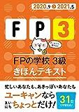'20~'21年版 FPの学校 3級 きほんテキスト【オールカラー】 (ユーキャンの資格試験シリーズ)