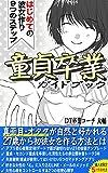 童貞卒業ガイドブック: ~初めての彼女作り9つのステップ~