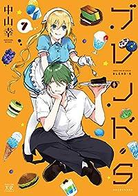ブレンド・S 7巻 (まんがタイムKRコミックス)