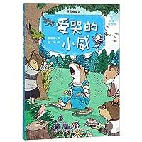 故事奇想树·好品格童话:爱哭的小威