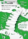 ピアノピースPP1289 魔法って言っていいかな? / 平井堅  (ピアノソロ・ピアノ&ヴォーカル)~Panasonic 4KカメラTVCMソング (FAIRY PIANO PIECE)