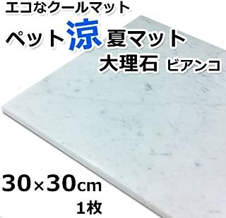 【ペットグッズ】エコなクールマット ペット涼夏マット(大理石 ビアンコ)天然石の冷たさでひんやり冷却!