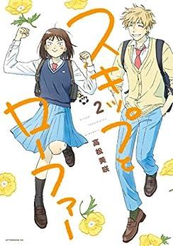 [高松美咲]のスキップとローファー(2) (アフタヌーンコミックス)