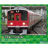 グリーンマックス Nゲージ 小田急1000形 赤 4両編成セット 動力付き 30431 鉄道模型 電車